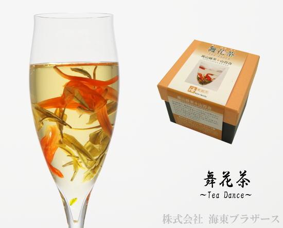 tea-dance-ko-zanryokutya003