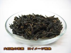 希少な大紅袍の茶葉